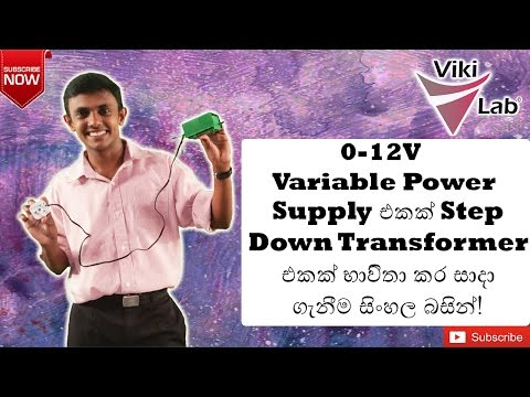 How To Make a 0-12V Variable Power Supply In Sinhala | Part 02