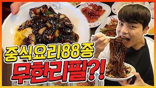 중국집 무한리필!!88가지요리 중식뷔페?!(짜장면 마라…