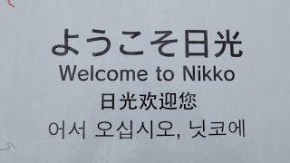 道の駅日光 栃木県今市市 「ようこそ日光」