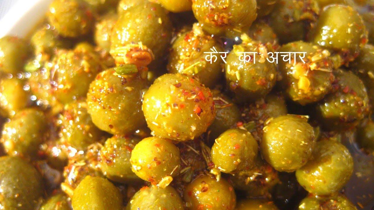 Kair ka achar recipe by sonia youtube premium forumfinder Gallery
