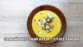 Крем суп из тыквы. Простой рецепт. Очень вкусный суп.