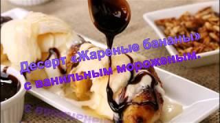 Десерт «Жареные бананы с ванильным мороженым.