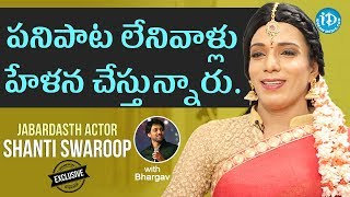 Jabardasth Actor Shanti Swaroop Exclusive Interview || Talking Movies With iDream #552