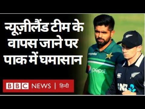 Download New Zealand VS Pakistan : न्यूज़ीलैंड ने पाकिस्तान दौरा रद्द किया, Pakistan में घमासान (BBC Hindi)