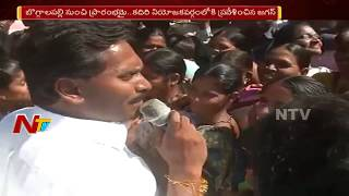 YS Jagan Praja Sankalpa Yatra Continues in Anantapur District || Day 42 || NTV