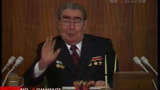 Бормотуха ★★★ (Леонид Ильич Брежнев 16 мая 1978 года)