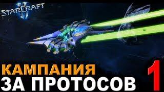Зератул, Керриган и Гибриды - StarCraft II - Кампания за протосов