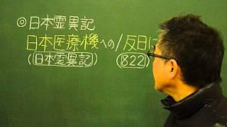 語呂合わせ日本史〈ゴロテマ〉24(古代23/文学史6/日本霊異記)