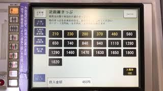 [HD60fps]東郷駅の券売機でIC残額を利用しきっぷ購入