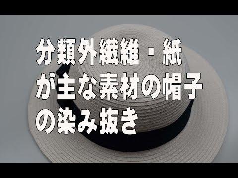 分類外繊維 紙が主な素材の帽子の染み抜き