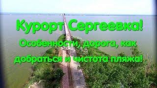 Курорт Сергеевка. Супер пляж!! Чисто, тихо и красиво!! Морской отдых. Пляжи Одесской области. Море.