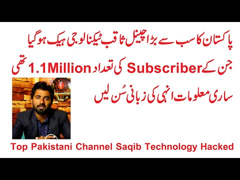 Top Pakistani youtuber Channel Got Hacked Saqib Technology Hacked Latest News