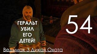 Ведьмак 3 Дикая Охота Прохождение на ПК Часть 54 Чёрная Жемчужина и Призрак с Эдельберга