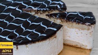 #Торт Птичье молоко - Самый вкусный рецепт(Вкусный, нежный и воздушный торт