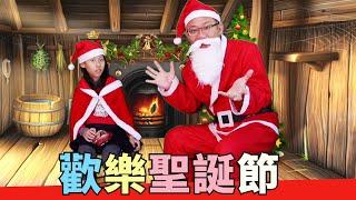 (搞笑 親子短劇)  聖誕小故事 -歡樂聖誕節 [蕾蕾TV] Merry christmas