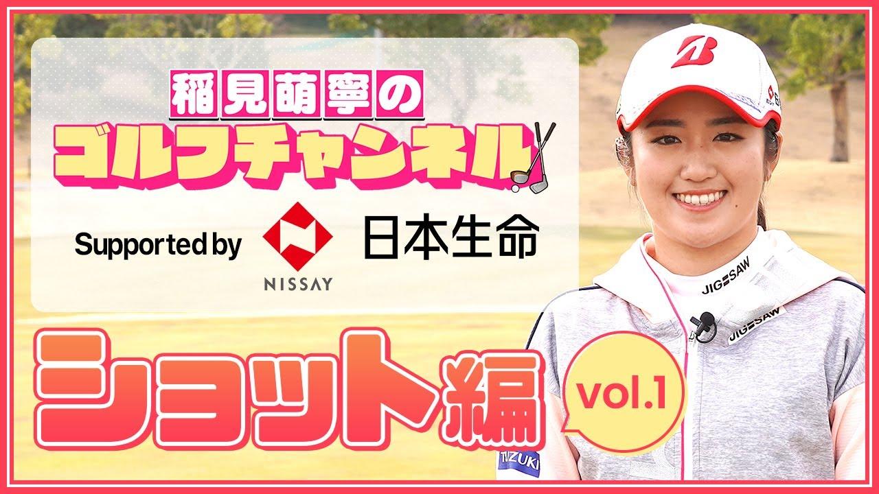 稲見萌寧のゴルフチャンネル【第1回 ショット編】