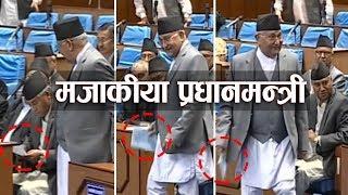 प्रधानमन्त्रीको मजाक देउवासँग । PM KP Oli Funny Moment l