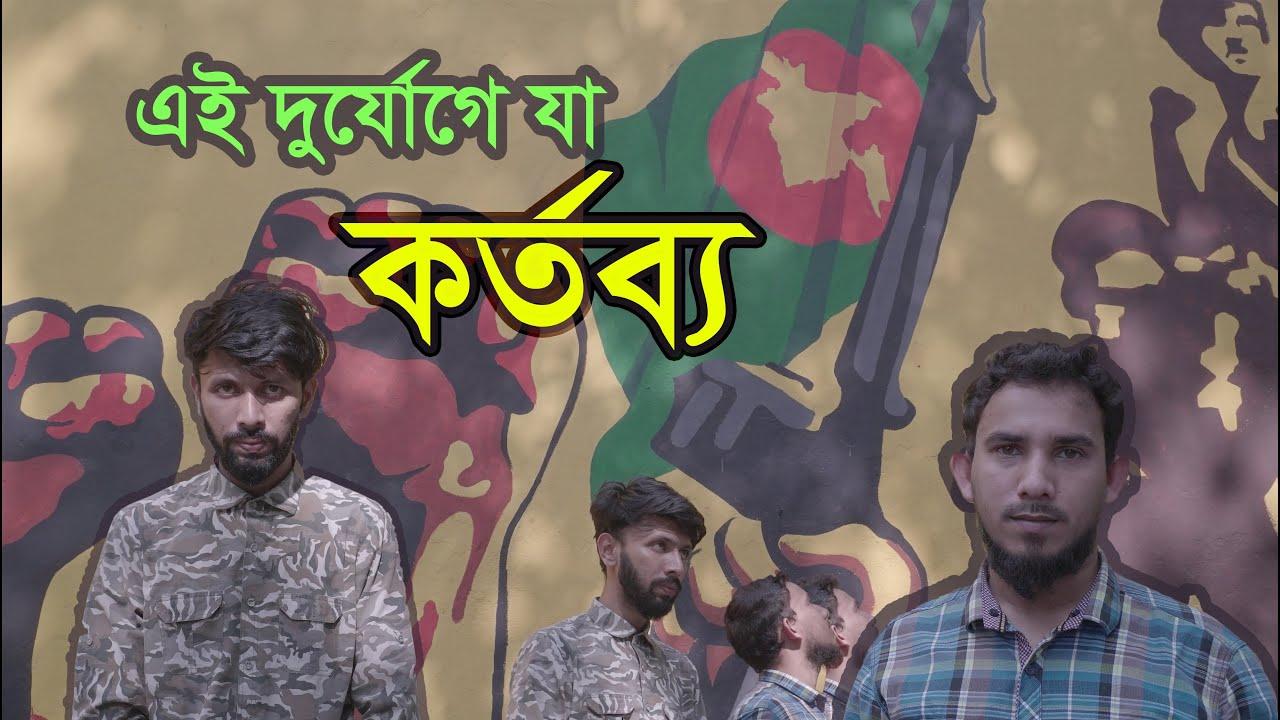 Kortobbo Bangla Rap Song 2020 | Tabib Mahmud | AK Hasan | Bangla Rap Song 2020