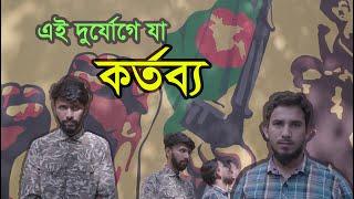 Kortobbo Tabib Mahmud Mp3 Song Download