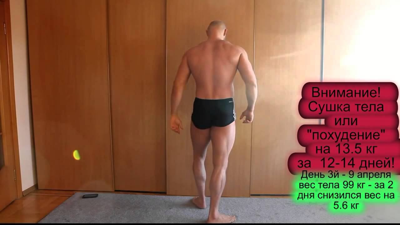 худеем за 14 дней на 10 кг