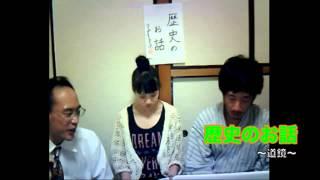 U-STREAM番組 「歴史のお話 文化歴史学者Kick MizukoshiとLife-Like」 W...