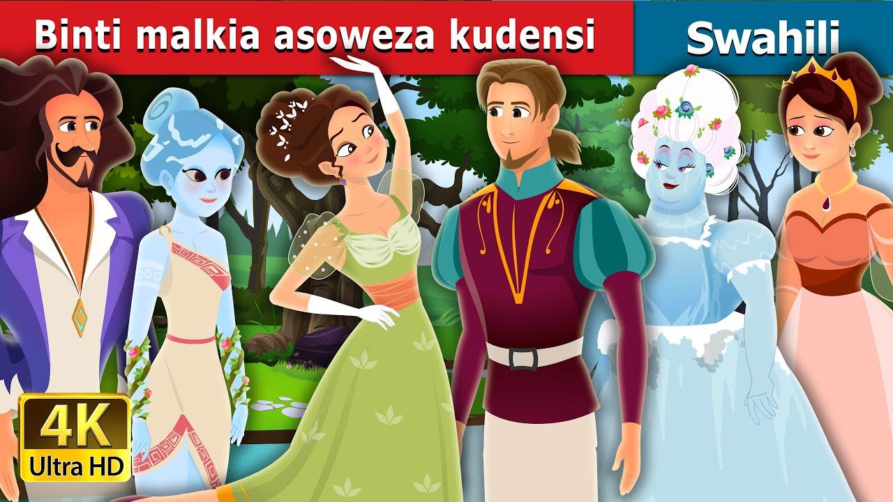 Download Binti malkia asoweza kudensi | Princess Who Couldn't Dance | Swahili Fairy Tales