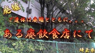 【廃墟】数日前に白骨遺体が見つかった廃墟