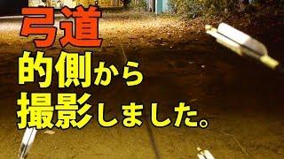 Amazing Speed! [Kyudo] Japanese archery 【弓道】矢がどれだけ速いかが分かる動画