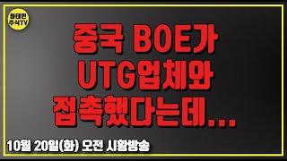 [ 10월 20일 화요일 아침 시황방송 ]  중국 BO…