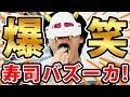 【中身は〇〇】簡単に巻き寿司が作れるバズーカを使ったらとんでもない結果にwww【MSSP/M.S.S Project】