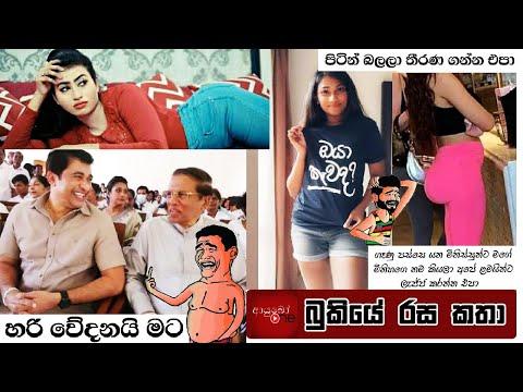 Bukiye Rasa Katha   Funny Fb Memes Sinhala   2020 - 09 - 05 [ I ]