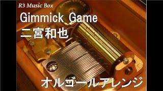 Gimmick Game/二宮和也【オルゴール】