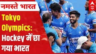 Download Tokyo Olympics: Proud moment for India as Hockey team enters semi-finals