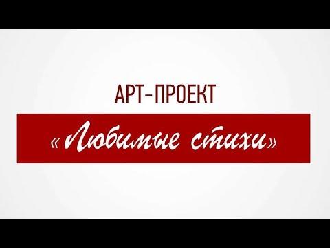 «Любимые стихи-3». Стихотворение «Положили котенка на травку» читает Софья Горбунова