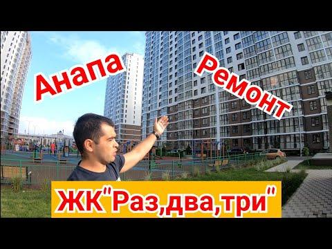 """#РемонтКвартирвАнапе  Обзор ремонта квартиры в ЖК""""Раз,два,три"""""""
