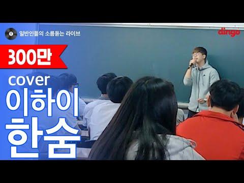 [일소라] 일반인 손효규 - 한숨 (이하이) 남자 cover