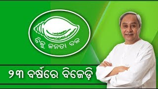 BJD @23: CM Naveen Patnaik To Address Party Workers At Party Office