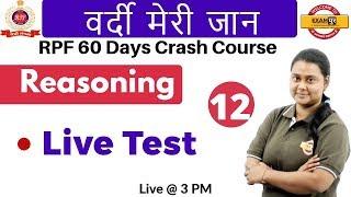 Class 12 || # RPF | वर्दी मेरी जान | Reasoning | by Priyal ma'am| Live Test