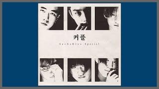 커플 - 젝스키스 / (1998) (가사)