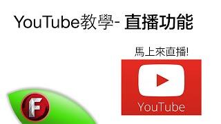 YouTube教學- 直播功能