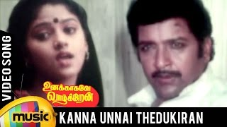 Unakkaagave Vaazhgiren Tamil Movie Songs | Kanna Unnai Thedukiren Video Song | Sivakumar | Nadiya