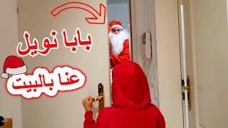 بابا نويل في بيتنا 🎅