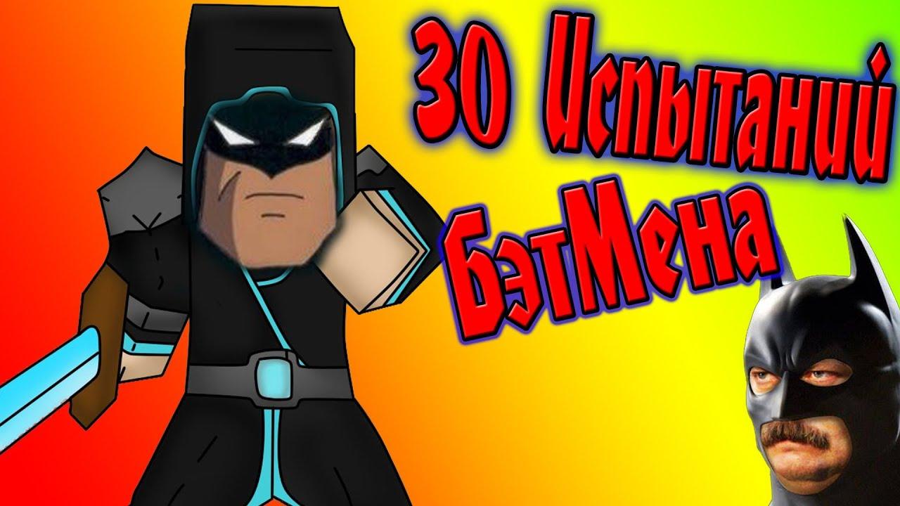 30 Испытаний БэтМена!