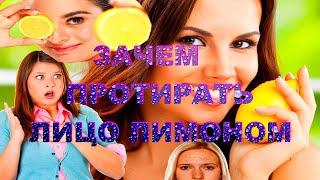 видео Лимонная кислота и косметика