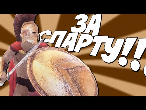 ЗА СПАААААРТУУ!!! | Chivalry: Deadliest Warrior