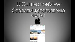 Урок 8 - UICollectionView - Как создать фотогалерею iOS