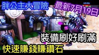 【Kim阿金】PS4 胖公主大冒險 裝備刷好刷滿 快速練等賺錢  最新2017/07/19