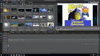 Как убрать и сделать прозрачным фон в CyberLink PowerDirector 11