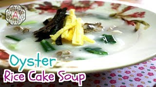 Korean Food: Oyster Rice Cake Soup (굴 떡국)