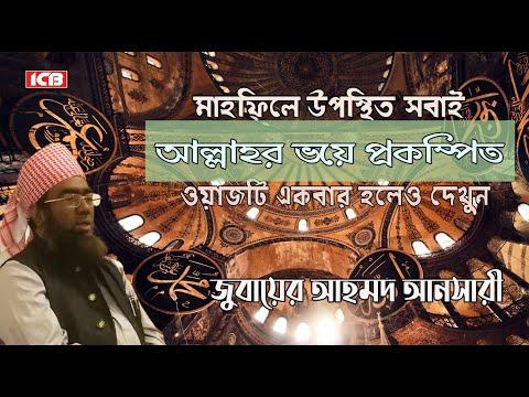 উপস্থিত সবাই  আল্লাহর ভয়ে প্রকম্পিত | Mowlana Jubaer Ahmed Ansari | Bangla Waz | ICB Digital | 2017